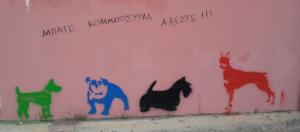 κομματοσκυλα